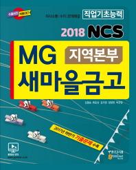 MG 새마을금고 지역본부 NCS 직업기초능력평가(2018)