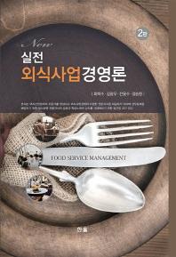 New 실전 외식사업경영론