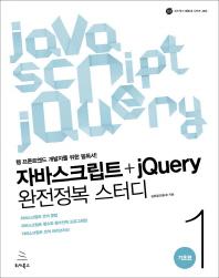자바스크립트+jQuery 완전정복 스터디. 1: 기초편