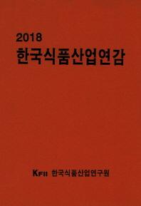 한국식품산업연감(2018)