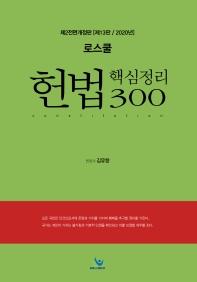 로스쿨 헌법 핵심정리 300(2020)