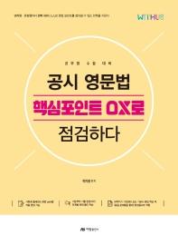 공시영문법 핵심포인트 OX로 점검하다
