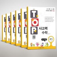 탑(Top) 사고력 수학 P단계(7~8세) 세트
