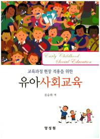교육과정 현장 적용을 위한 유아사회교육
