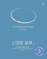 신경망 설계