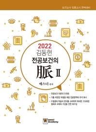 김동현 전공보건의 맥. 2(2022)