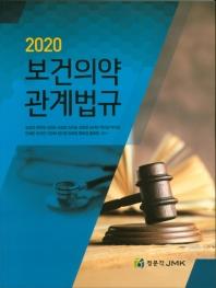 보건의약 관계법규(2020)