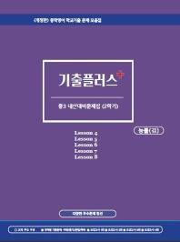 기출플러스 중학 영어 3-2 내신대비문제집(능률 김성곤)(2021)