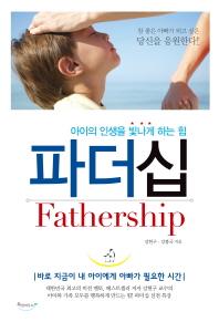 파더십(Fathership)