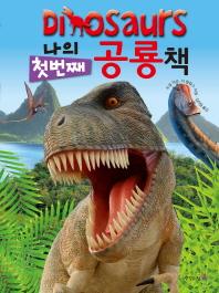 Dinosaurus 나의 첫번째 공룡책(Dinosaurus)
