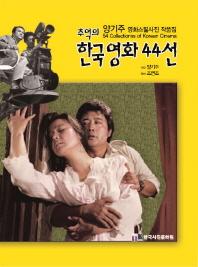 추억의 한국영화 44선