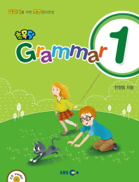 EBS 초목달 Grammar. 1