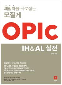 채점자를 사로잡는 모질게 OPIc IH & AL 실전(2015)