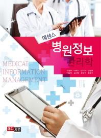 에센스 병원정보 관리학