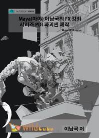 Maya(마야) 이남국의 FX 강좌 시리즈 PDI 파괴씬 제작(DVD)