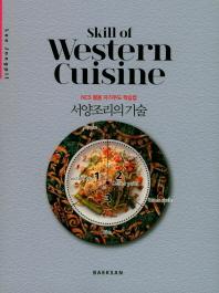 서양조리의 기술(Skill Of Western Cuisine)
