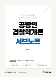 공병인 경찰학개론 서브노트(2019)