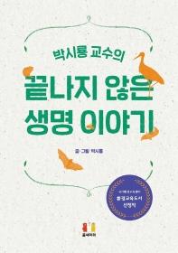 박시룡 교수의 끝나지 않은 생명 이야기