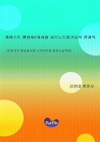 카이스트 행정사2차시험 서브노트암기공식 전과목
