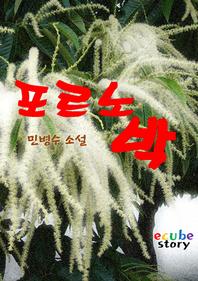 포르노 박