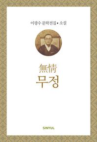 이광수 문학전집 소설 1- 무정