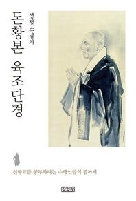 성철 스님의 돈황본 육조단경   선불교를 공부하려는 수행인들의 필독서