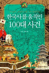 한국사를 움직인 100대 사건 (체험판)