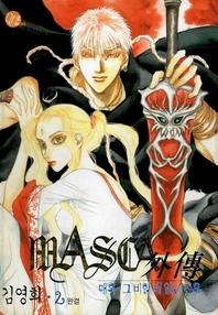 마스카 외전(MASCA-外傳). 2 (완결)