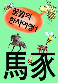 꿀벌의 한자여행 1 (돼지, 말, 소, 양, 4컷 코믹만화)