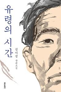 유령의 시간 - 김이정 장편소설