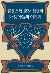 에브리북 해외짧은 소설 시리즈 0017 클롭스톡 교장 선생과 다섯 아들의 이야기