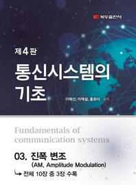 통신시스템의 기초(4판) .3