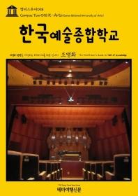 한국예술종합학교 지식의 전당을 여행하는 히치하이커를 위한 안내서
