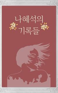 나혜석의 기록들