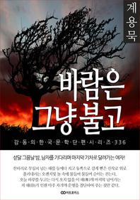 계용묵 바람은 그냥 불고. 감동의 한국문학단편시리즈 336