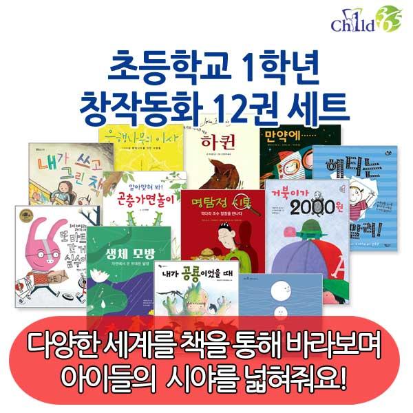 초등학교 1학년 창작동화 12권세트