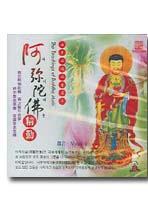 나무아미타불 (정근)(CD)