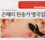 은혜의 찬송가 명곡집(CD 4장)