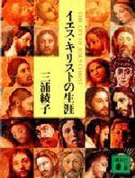 イエス キリストの生涯