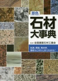 原色石材大事典 色調,模樣,吸水率,强度などがひと目でわかる!