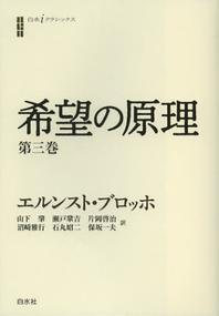 希望の原理 第3卷