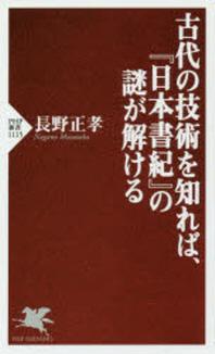 古代の技術を知れば,「日本書紀」の謎が解ける