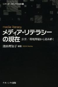 メディア.リテラシ-の現在(いま) 公害/環境問題から讀み解く