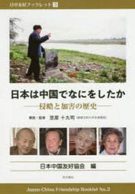 日本は中國でなにをしたか 侵略と加害の歷史