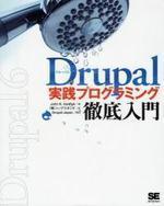 DRUPAL實踐プログラミング徹底入門