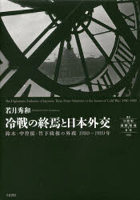 冷戰の終焉と日本外交 鈴木.中曾根.竹下政權の外政1980~1989年