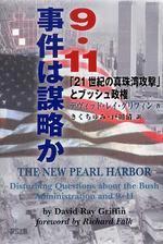 9.11事件は謀略か 「21世紀の眞珠灣攻擊」とブッシュ政權