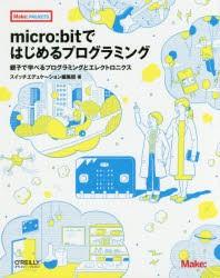 MICRO:BITではじめるプログラミング 親子で學べるプログラミングとエレクトロニクス