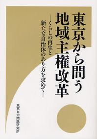 東京から問う地域主權改革 くらしの再生と新たな自治體のあり方を求めて