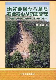 地質要因から見た安全安心な斜面管理 斜面のリスク.クライシスマネジメント
